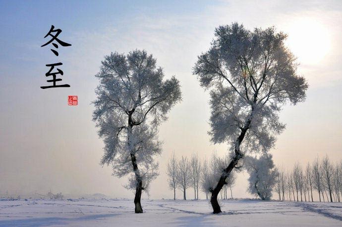 冬至 Dong Zhi - Winter Solstice